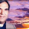 برگزاری مراسم یادبود کشیش شهید حسین سودمند در لندن