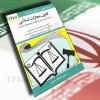 بیانیۀ تاریخی ۹۹ كلیسای ایرانی در اعتراض به تصویب احتمالی مجازات اعدام برای ارتداد