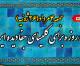 فراخوان دعا و روزه از طرف شورای کلیساهای ایرانی همگام
