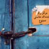 بازداشت و بیخبری از وضعیت چند نوکیش مسیحی در شیراز