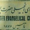 ممنوعیت حضور مسیحیان فارسی زبان در کلیسای حضرت پطرس