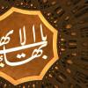 هفت شهروند بهایی در ارومیه به زندان محکوم شدند