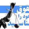 قانون احترام به آزادیهای مشروع و حفظ حقوق شهروندی