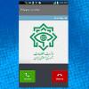 آیا احضار تلفنی قانونی است؟ چگونه باید با احضار تلفنی برخورد کرد؟
