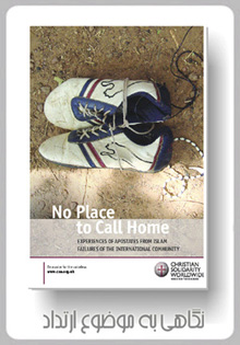 No-Place-To-Call-Home