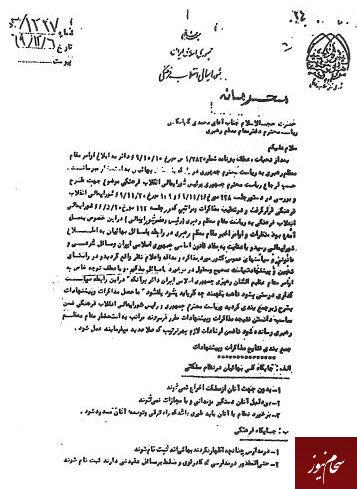 shoraye-Ali-Enghelab-Farhangibahaeian-saham-news