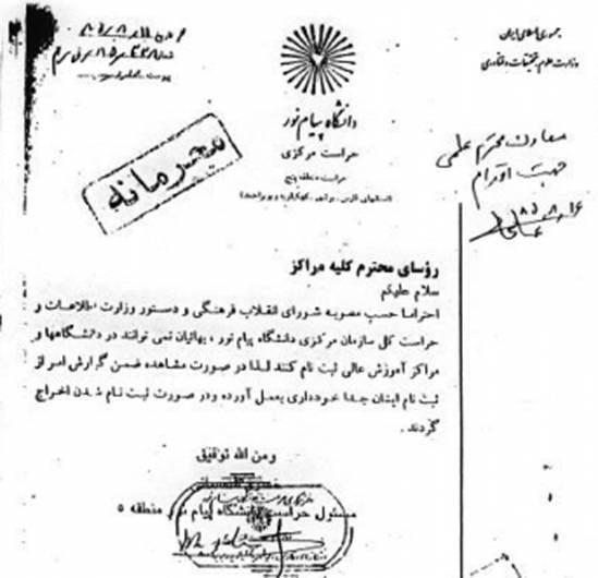 shoraye-Ali-Enghelab-Farhangibahaeian-saham-news1