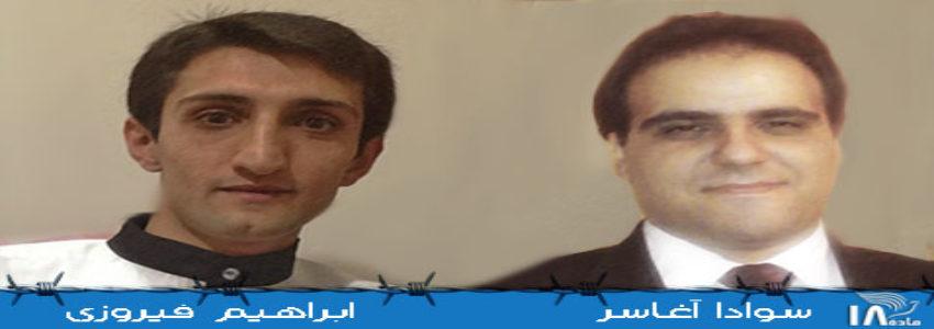 Ebrahim Firouzi and Sevada Aghasar
