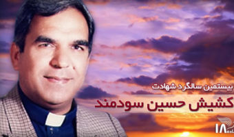 Pastor Hossein Soodmand remembered, 20 years after his hanging