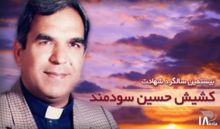 Pastor Hussein Soodmand remembered, 20 years after his hanging
