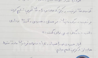 Iranian Christian prisoner sends condolences to plane victims