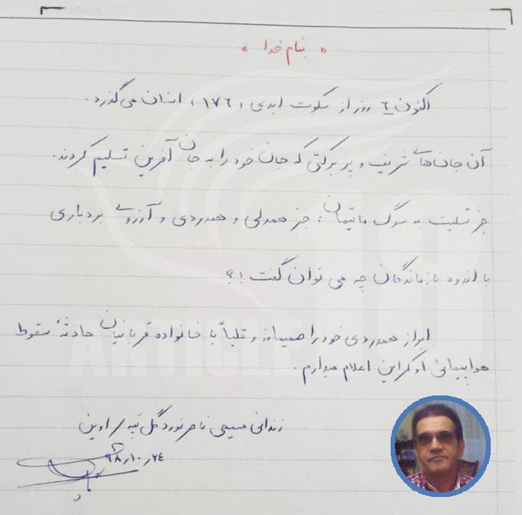 Iranian Christian prisoner sends condolences to plane victims