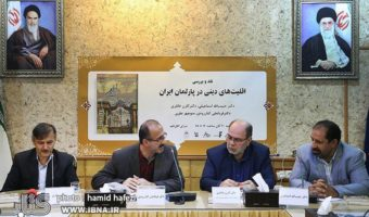 Iran's religious minority representatives: surrender to survive