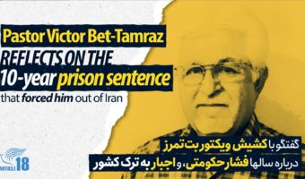 Victor Bet-Tamraz reflects on 10-year sentence that forced him out of Iran